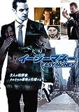 イージーマネー [DVD]
