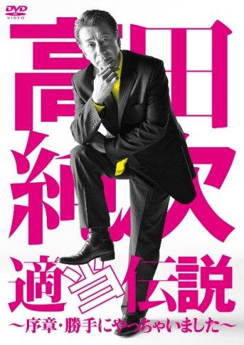 「高田純次」はなぜ嫌われない? Mr.テキトーの生き方から学ぶ、本当にカッコいい「オトコ」とは 2番目の画像