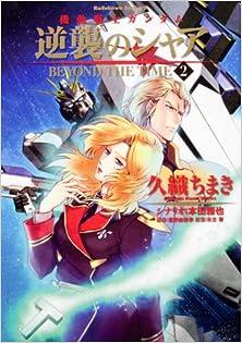 [久織ちまき] 機動戦士ガンダム 逆襲のシャア BEYOND THE TIME 第01-02巻