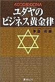 4000年のDNA ユダヤのビジネス黄金律