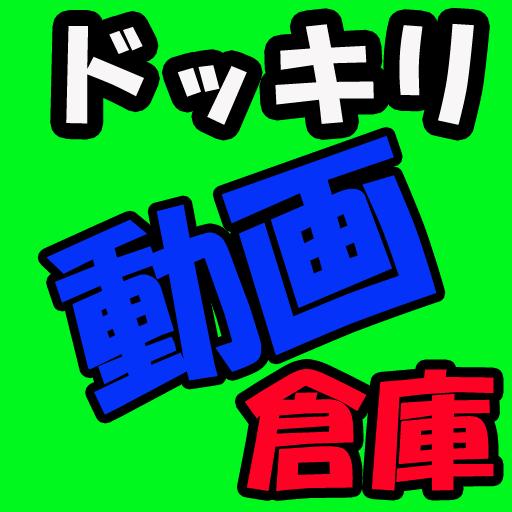 どっきり動画倉庫 -