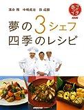NHKあさイチ 落合 務 中嶋貞治 孫 成順 夢の3シェフ 四季のレシピ (生活実用シリーズ)