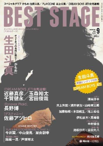 BEST STAGE (ベストステージ) 2013年 09月号 [雑誌]