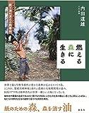 「燃える森に生きる―インドネシア・スマトラ島 紙と油に消える熱帯林」販売ページヘ