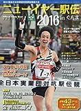 ニューイヤー駅伝2016 2016年 1/1 号 [雑誌]: サンデー毎日 増刊