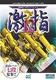 将棋レボリューション 激指12 / マイナビ