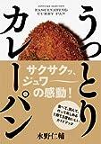 うっとりカレーパン (SPACE SHOWER BOOKs)