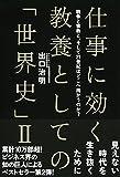 「仕事に効く教養としての「世界史」II  戦争と宗教と、そして21世紀はど...」販売ページヘ