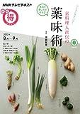 ワンランクアップ!  京料理人直伝の薬味術 (NHKまる得マガジン)