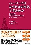 「ハーバードはなぜ日本の東北で学ぶのか―――世界トップのビジネススクールが...」販売ページヘ