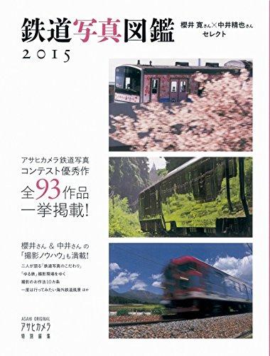 アサヒカメラ特別編集 櫻井寛さん×中井精也セレクト 鉄道写真図鑑2015 (ASAHI ORIGINAL)