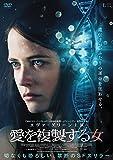 愛を複製する女 [DVD]