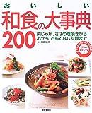 おいしい和食の大事典200―肉じゃが、さばの塩焼きからおせち・おもてなし料理まで