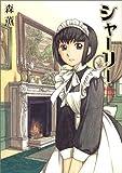 シャーリー (Beam comix) [コミック] / 森 薫 (著); エンターブレイン (刊)