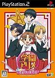 Gakuen Alice: KiraKira Memory Kiss [Japan Import]