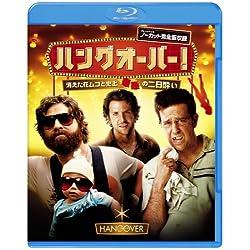 ハングオーバー! [Blu-ray]