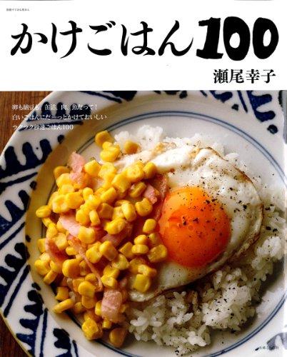 かけごはん100 (別冊すてきな奥さん)