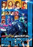 仮面ライダーW(ダブル) ファイナルステージ&番組キャストトークショー【DVD】