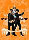 ファンタスティポ (初回限定版) [DVD]