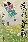 「疾れ、新蔵 (文芸書)」販売ページヘ