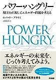 パワー・ハングリー――現実を直視してエネルギー問題を考える