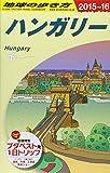 A27 地球の歩き方 ハンガリー 2015~2016