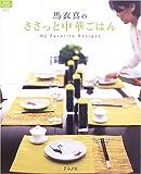 馬衣真のささっと中華ごはん―My Favorite Recipes (マイライフシリーズ (No.655))