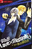 9to5Love×Mission / 長谷部 百合 のシリーズ情報を見る