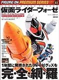 ライダーグッズコレクション2012 仮面ライダーフォーゼ (ワールド・ムック 946)