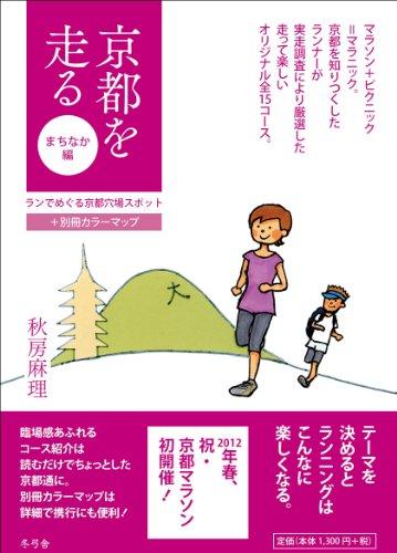 京都を走る まちなか編(+別冊カラーマップ)―ランでめぐる京都穴場スポット