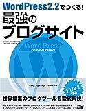 WordPress 2.2でつくる!最強のブログサイト―2.1/2.2対応