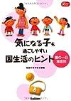 気になる子も過ごしやすい園生活のヒント (Gakken保育Books)