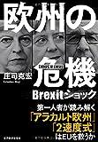 「欧州の危機」販売ページヘ