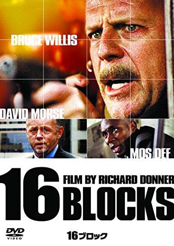 16ブロック [DVD]