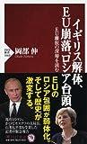 「イギリス解体、EU崩落、ロシア台頭 (PHP新書)」販売ページヘ