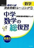 中学数学の総復習 第2版 (くもんの高校入試数学完全攻略トレーニング 1)
