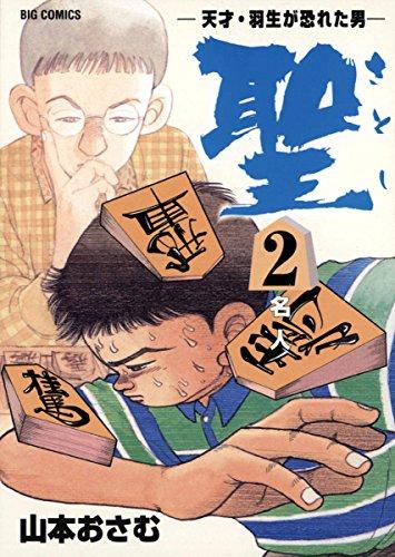 聖(さとし)-天才・羽生が恐れた男-(2) (ビッグコミックス)