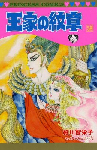 王家の紋章 58 (プリンセスコミックス)