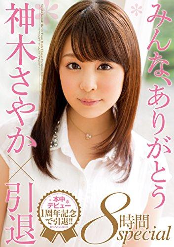 みんな、ありがとう 神木さやか×引退8時間special 本中 [DVD] -