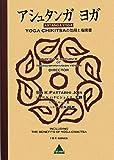 アシュタンガヨガ―YOGA CHIKITSAの効用と指南書
