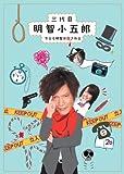 三代目明智小五郎DVD-BOX