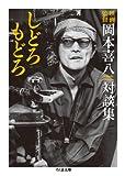 「しどろもどろ―映画監督岡本喜八対談集 (ちくま文庫)」販売ページヘ