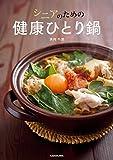 シニアのための健康ひとり鍋 (中経出版)