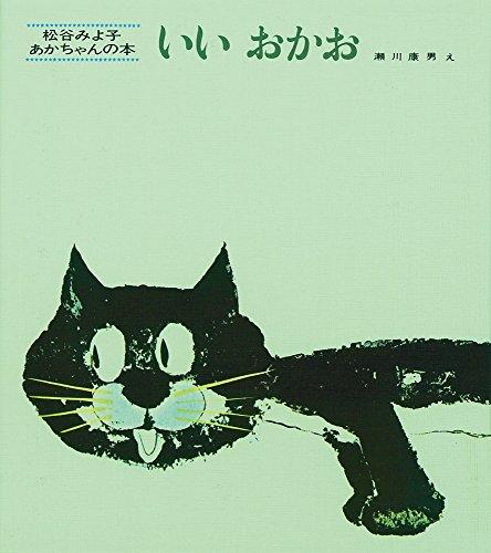 いいおかお (松谷みよ子 あかちゃんの本)