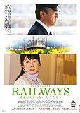 RAILWAYS 愛を伝えられない大人たちへ [Blu-ray]