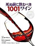 死ぬ前に飲むべき1001ワイン (GAIA BOOKS)