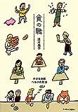 食の職 小さなお店ベルクの発想 (P-Vine Books) (P‐Vine BOOKs)