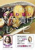アップルパイン・みほのカラダいきいき! におわないぬか漬けレシピ (SPACE SHOWER BOOKs)