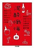 「泥酔懺悔 (ちくま文庫)」販売ページヘ