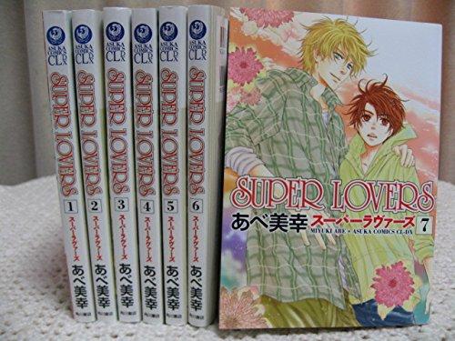 SUPER LOVERS コミック 1-7巻セット (あすかコミックスCL-DX)
